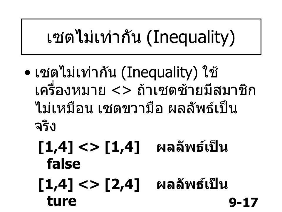 เซตไม่เท่ากัน (Inequality)