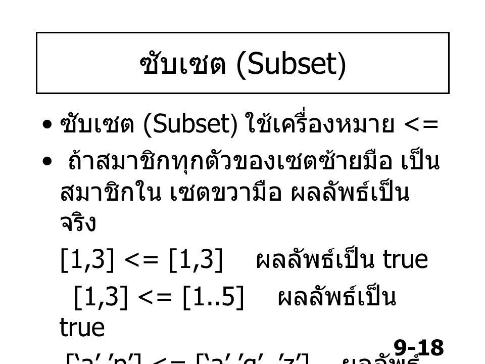 ซับเซต (Subset) ซับเซต (Subset) ใช้เครื่องหมาย <=