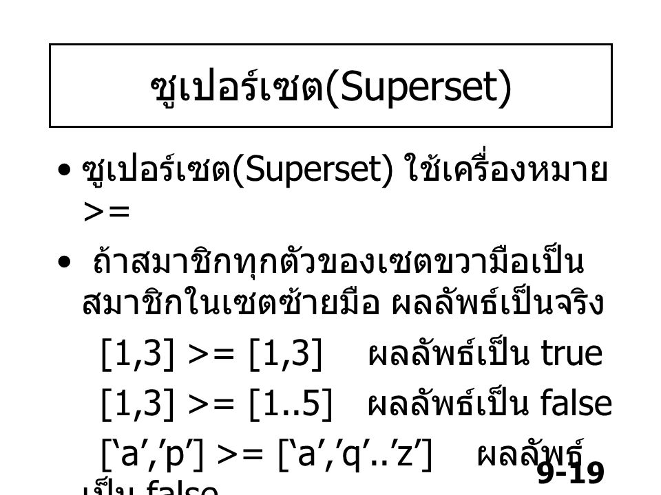 ซูเปอร์เซต(Superset)