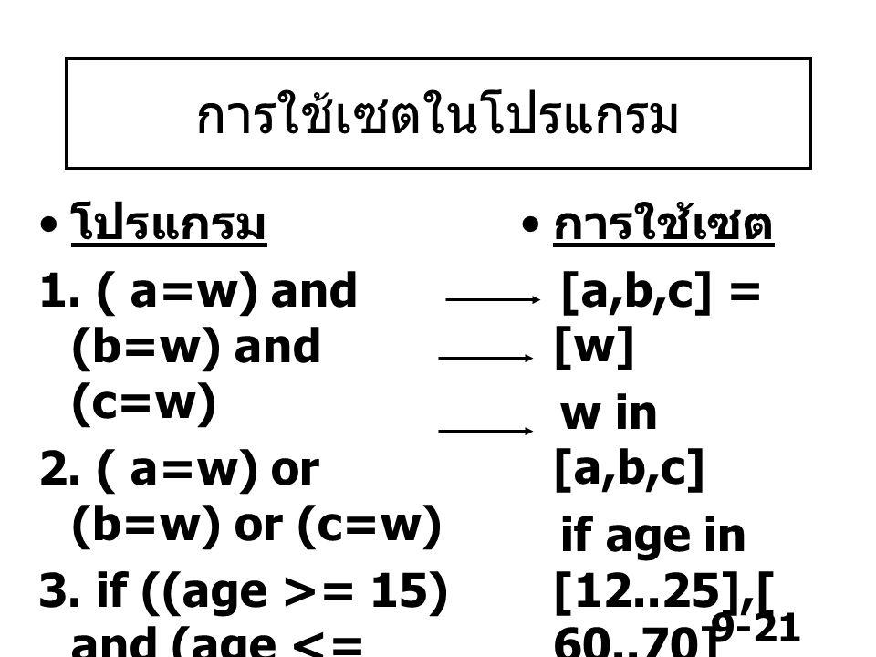 การใช้เซตในโปรแกรม โปรแกรม 1. ( a=w) and (b=w) and (c=w)