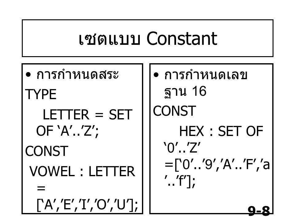 เซตแบบ Constant การกำหนดสระ TYPE LETTER = SET OF 'A'..'Z'; CONST