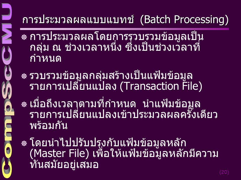 การประมวลผลแบบแบทช์ (Batch Processing)