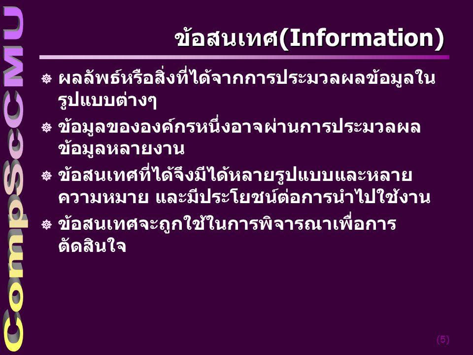 ข้อสนเทศ(Information)