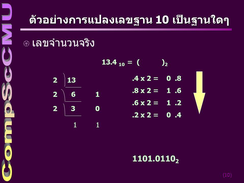 ตัวอย่างการแปลงเลขฐาน 10 เป็นฐานใดๆ