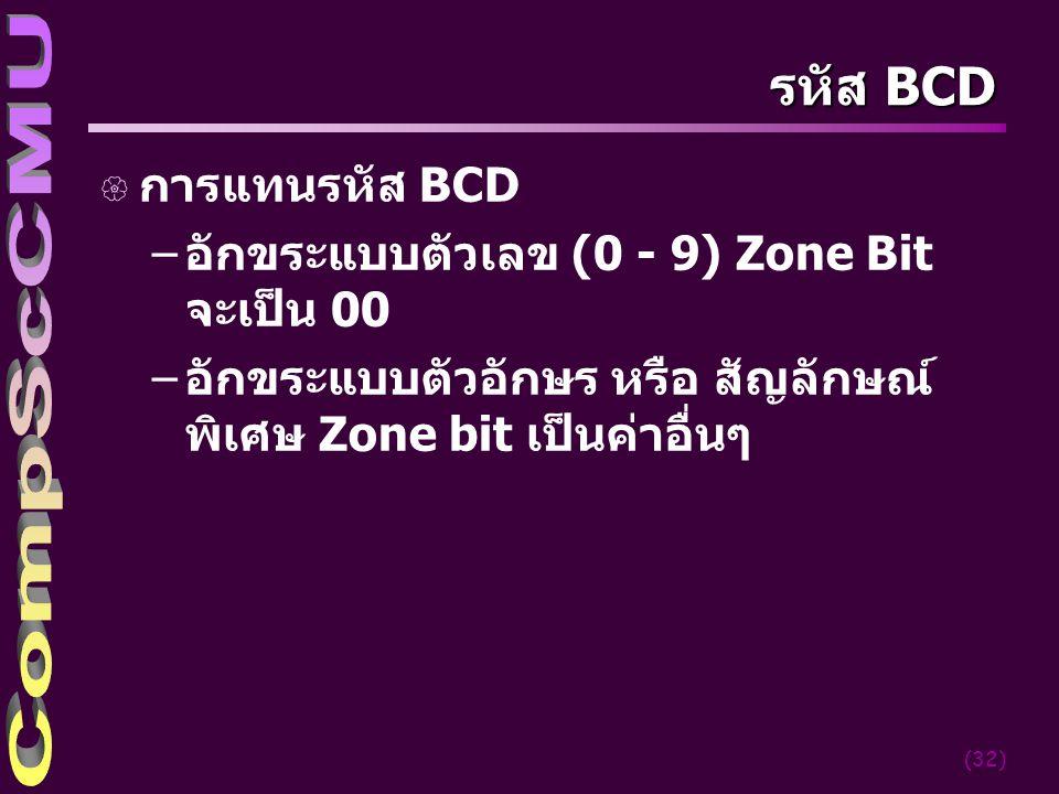 รหัส BCD การแทนรหัส BCD อักขระแบบตัวเลข (0 - 9) Zone Bit จะเป็น 00
