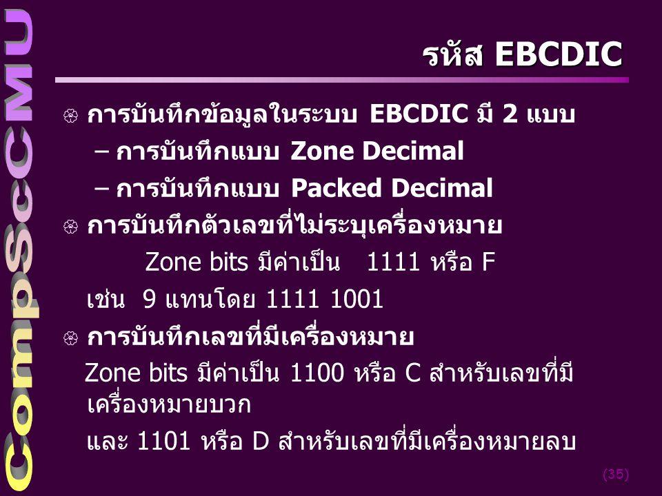 รหัส EBCDIC การบันทึกข้อมูลในระบบ EBCDIC มี 2 แบบ