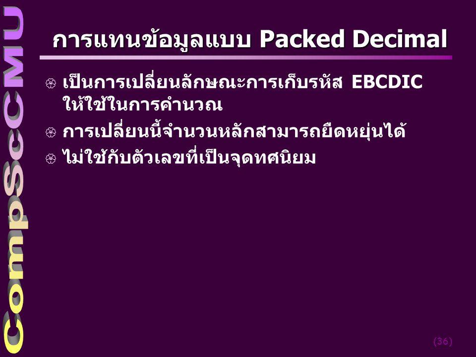 การแทนข้อมูลแบบ Packed Decimal