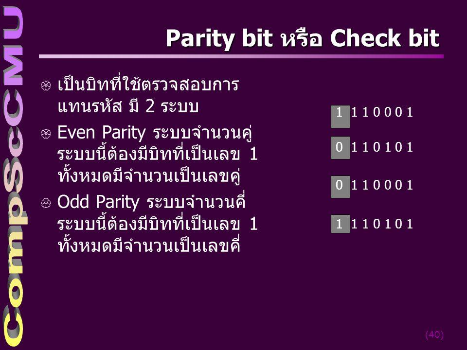 Parity bit หรือ Check bit