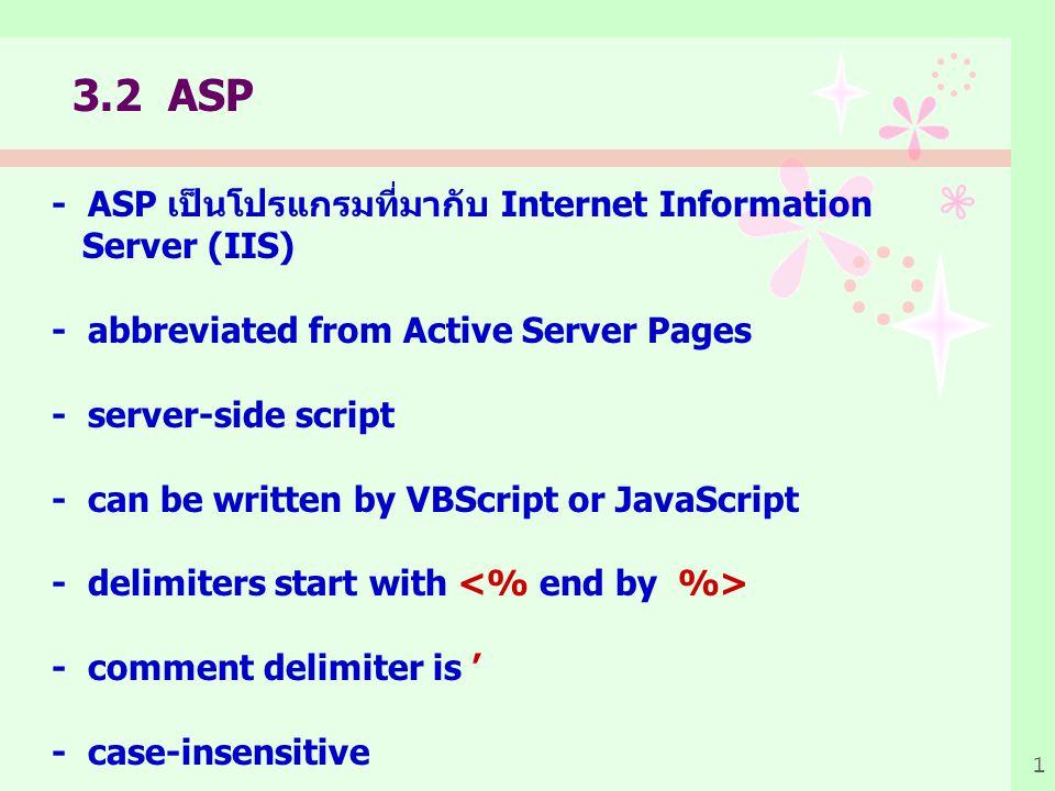 3.2 ASP - ASP เป็นโปรแกรมที่มากับ Internet Information Server (IIS)