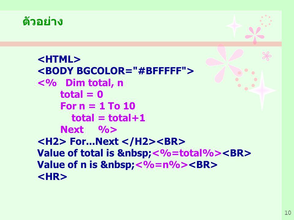 ตัวอย่าง <HTML> <BODY BGCOLOR= #BFFFFF >