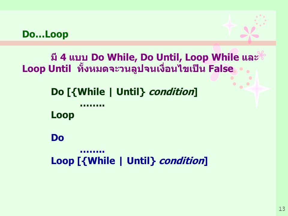 Do…Loop มี 4 แบบ Do While, Do Until, Loop While และ. Loop Until ทั้งหมดจะวนลูปจนเงื่อนไขเป็น False.