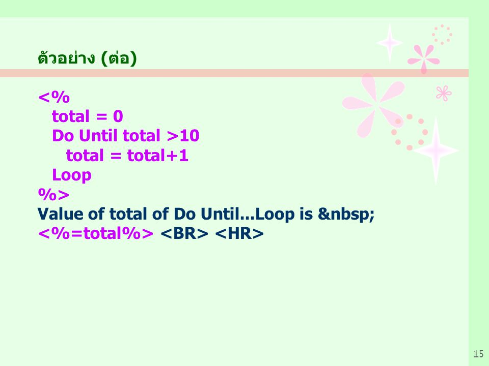 ตัวอย่าง (ต่อ) <% total = 0. Do Until total >10. total = total+1. Loop. %> Value of total of Do Until...Loop is