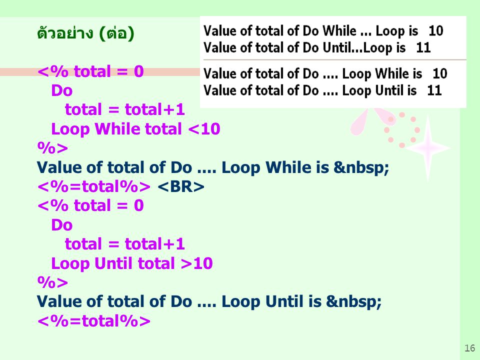 ตัวอย่าง (ต่อ) <% total = 0. Do. total = total+1. Loop While total <10. %> Value of total of Do .... Loop While is