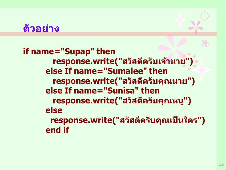 ตัวอย่าง if name= Supap then response.write( สวัสดีครับเจ้านาย )