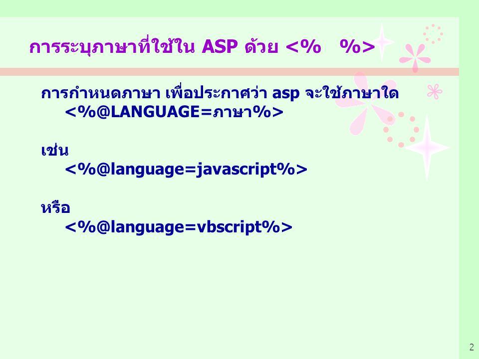 การระบุภาษาที่ใช้ใน ASP ด้วย <% %>