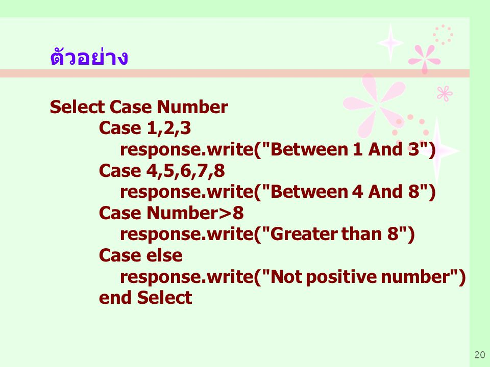 ตัวอย่าง Select Case Number Case 1,2,3