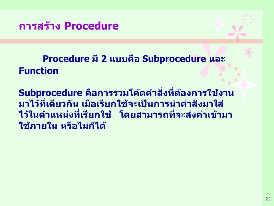 Procedure มี 2 แบบคือ Subprocedure และ