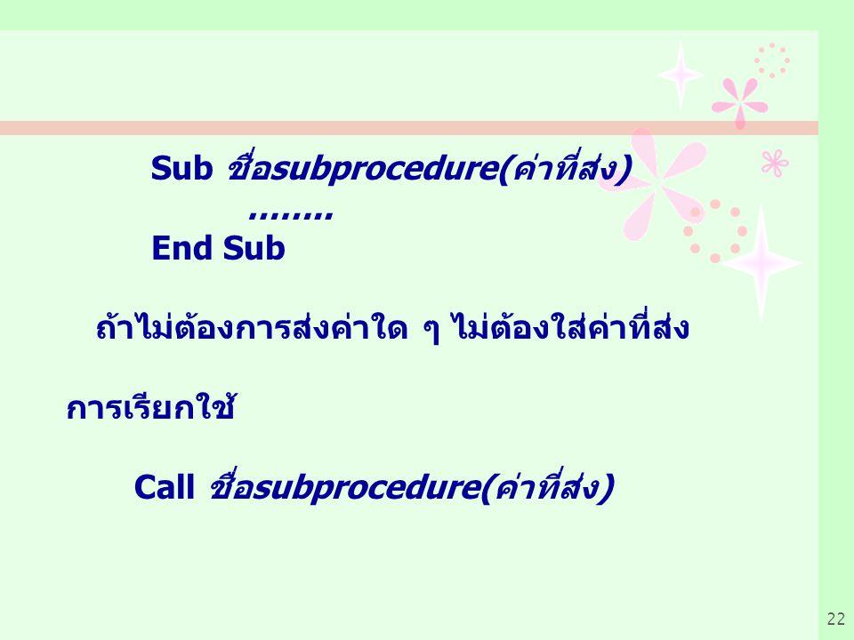 Sub ชื่อsubprocedure(ค่าที่ส่ง)