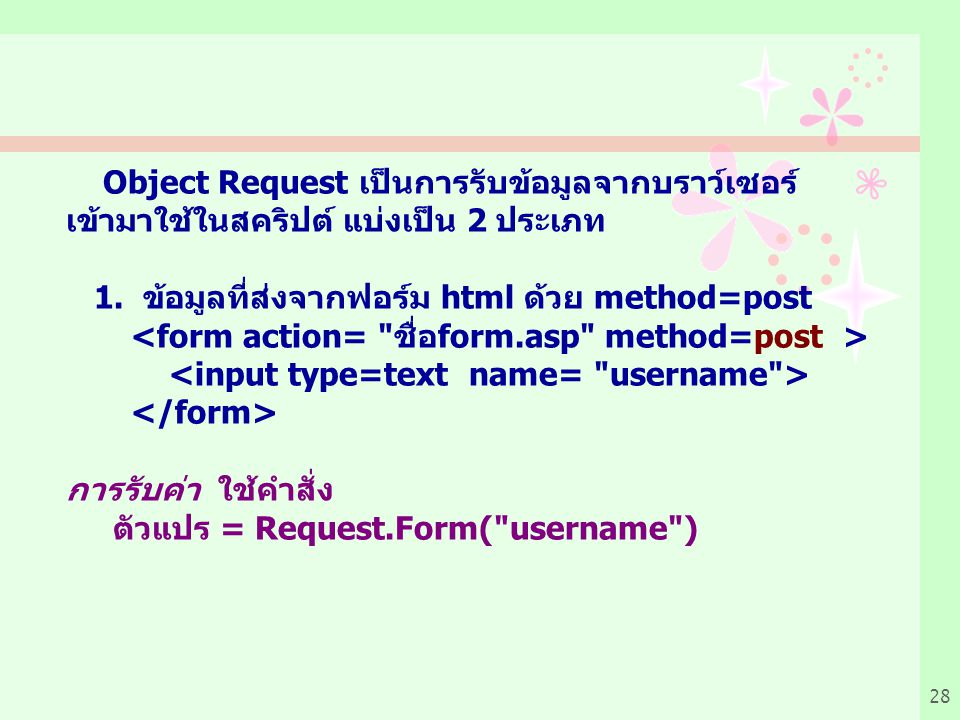 Object Request เป็นการรับข้อมูลจากบราว์เซอร์