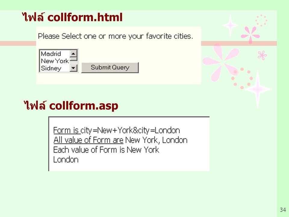 ไฟล์ collform.html ไฟล์ collform.asp