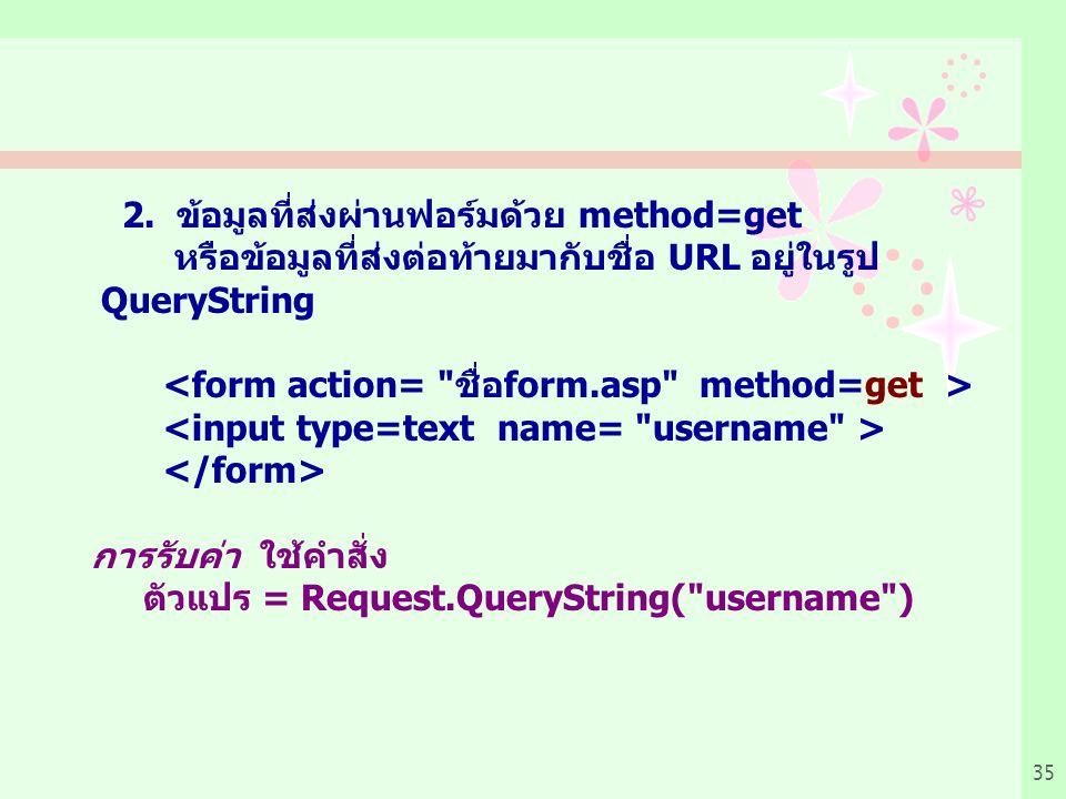 2. ข้อมูลที่ส่งผ่านฟอร์มด้วย method=get