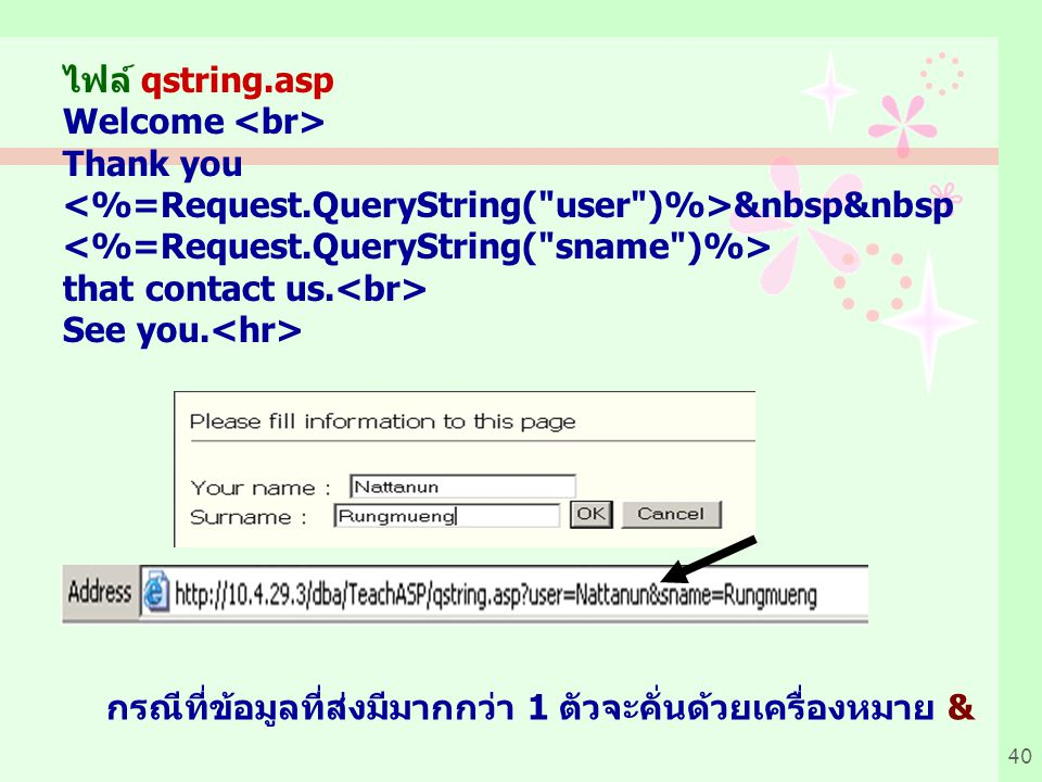 ไฟล์ qstring.asp Welcome <br> Thank you <%=Request.QueryString( user )%>&nbsp&nbsp. <%=Request.QueryString( sname )%>