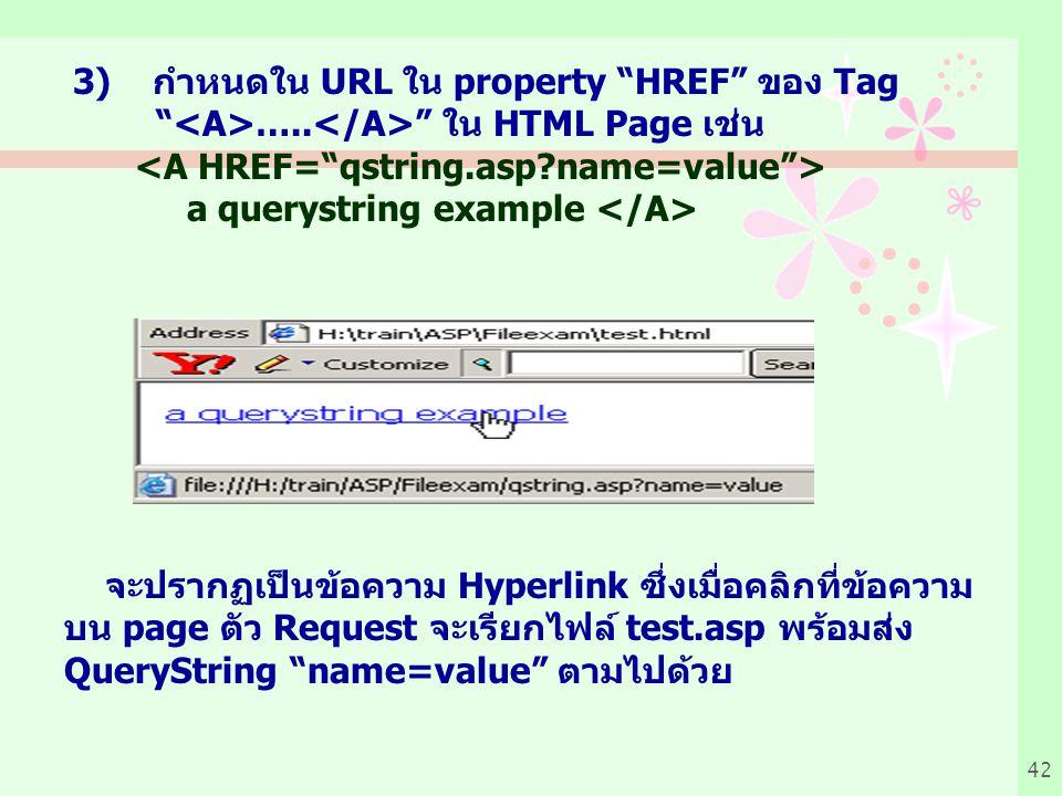 3) กำหนดใน URL ใน property HREF ของ Tag