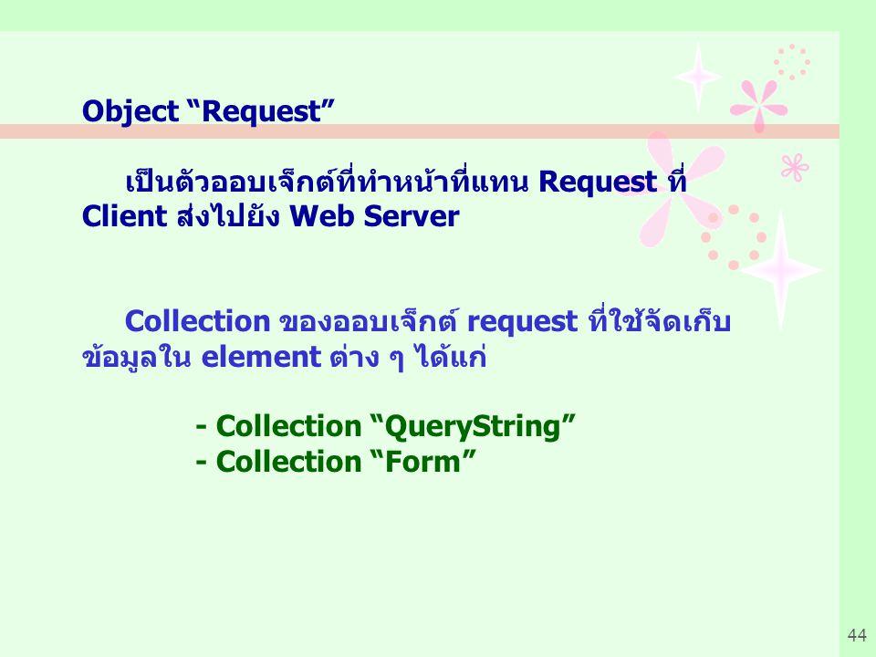 Object Request เป็นตัวออบเจ็กต์ที่ทำหน้าที่แทน Request ที่ Client ส่งไปยัง Web Server.