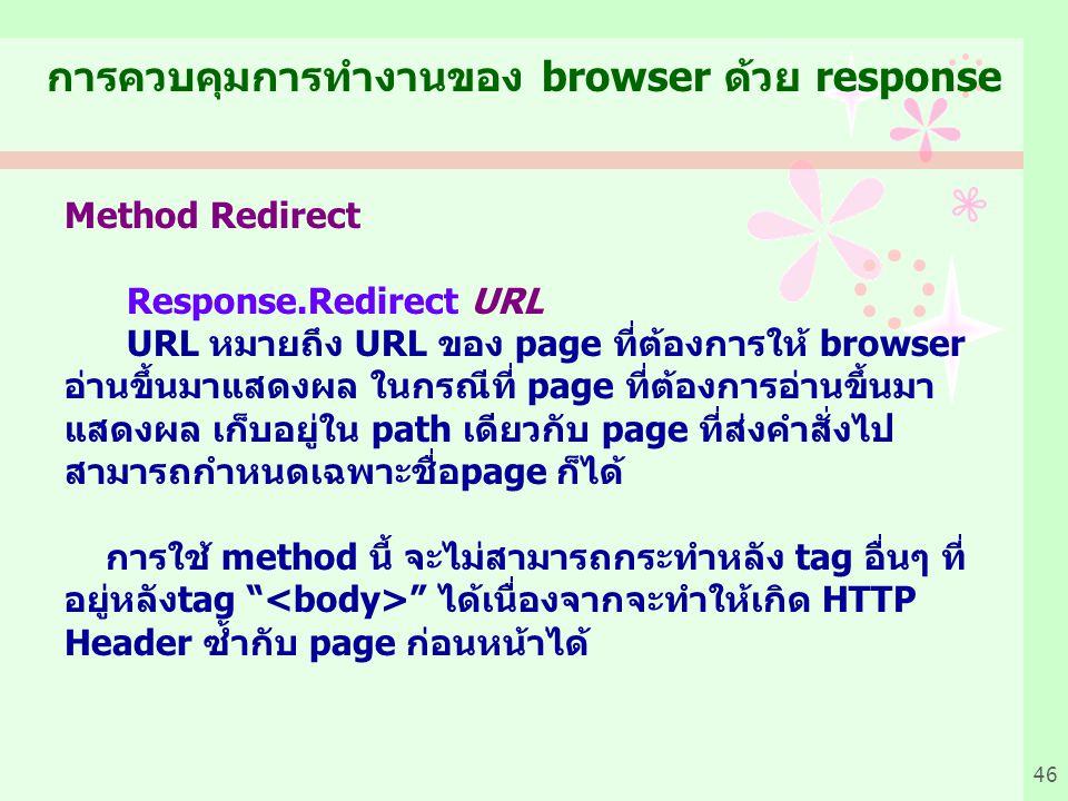 การควบคุมการทำงานของ browser ด้วย response