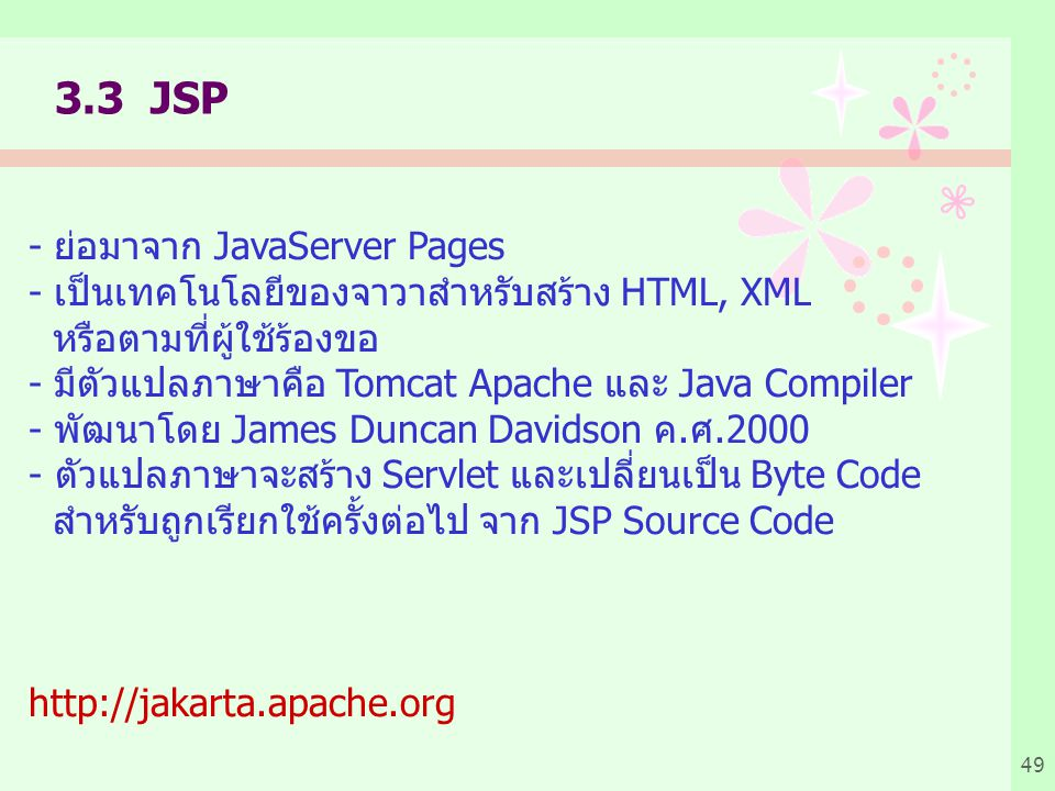 3.3 JSP - ย่อมาจาก JavaServer Pages