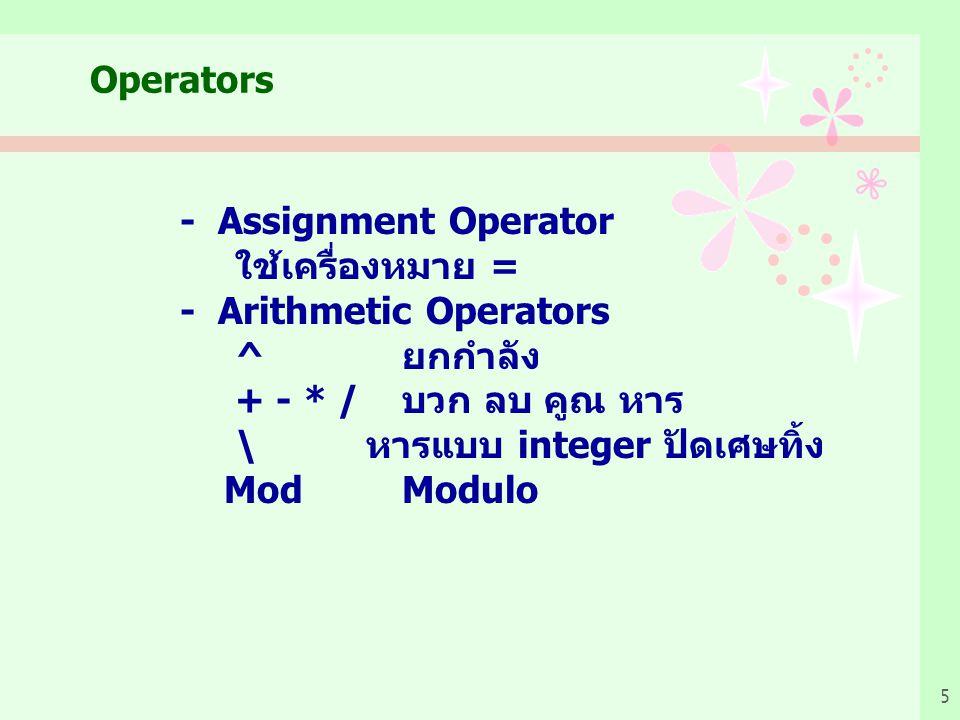 Operators - Assignment Operator. ใช้เครื่องหมาย = - Arithmetic Operators. ^ ยกกำลัง. + - * / บวก ลบ คูณ หาร.