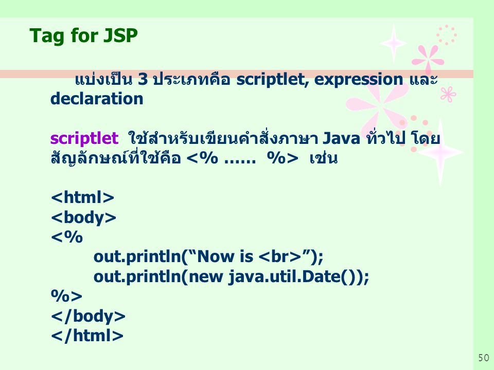 Tag for JSP แบ่งเป็น 3 ประเภทคือ scriptlet, expression และ declaration