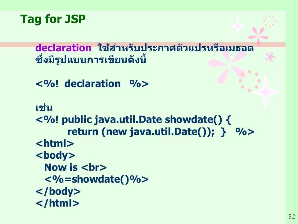 Tag for JSP declaration ใช้สำหรับประกาศตัวแปรหรือเมธอด