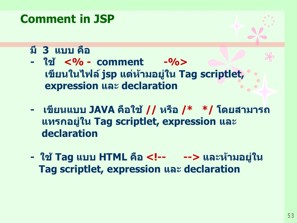 Comment in JSP มี 3 แบบ คือ - ใช้ <% - comment -%>