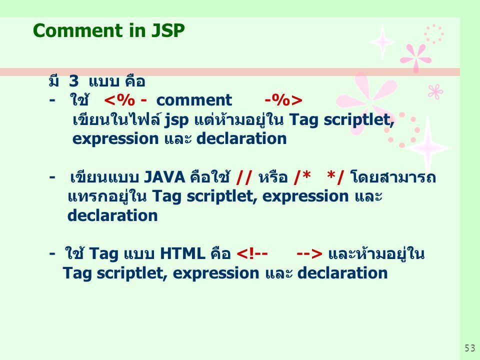 Comment in JSP มี 3 แบบ คือ - ใช้ <% - comment -%>