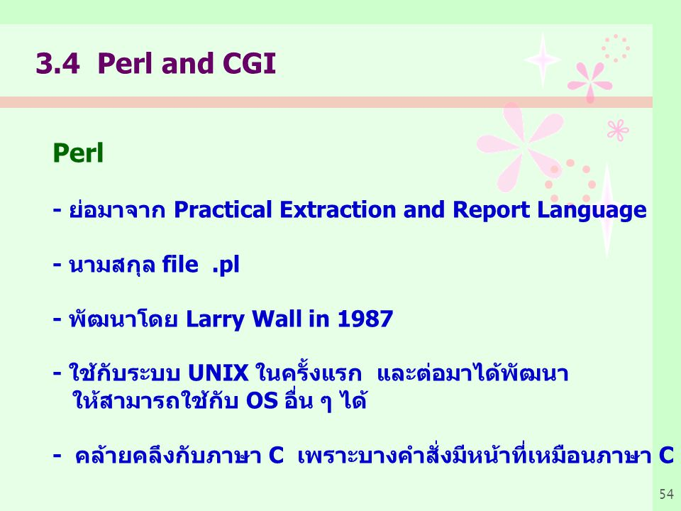 3.4 Perl and CGI Perl. - ย่อมาจาก Practical Extraction and Report Language. - นามสกุล file .pl.