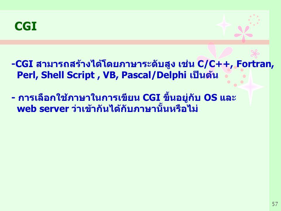 CGI -CGI สามารถสร้างได้โดยภาษาระดับสูง เช่น C/C++, Fortran,