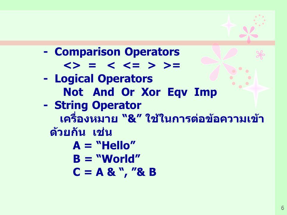- Comparison Operators <> = < <= > >=
