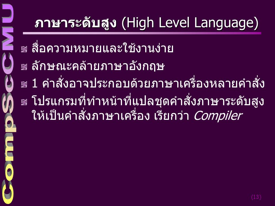 ภาษาระดับสูง (High Level Language)
