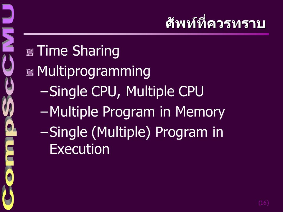 Single CPU, Multiple CPU Multiple Program in Memory