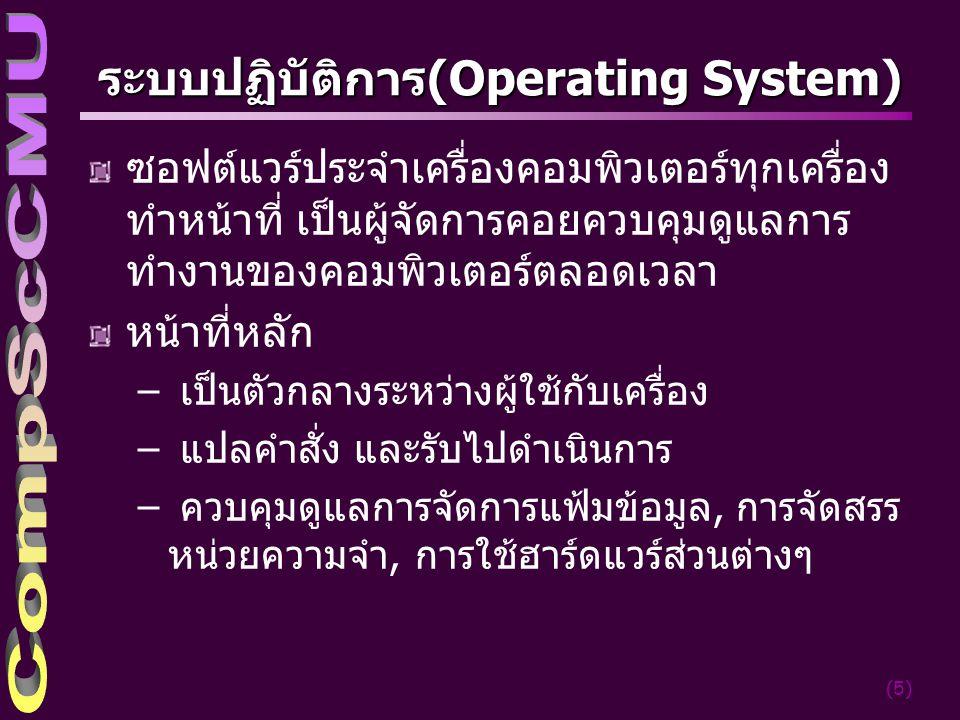 ระบบปฏิบัติการ(Operating System)