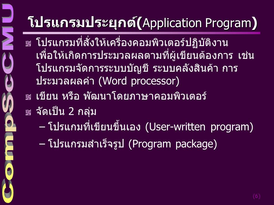 โปรแกรมประยุกต์(Application Program)
