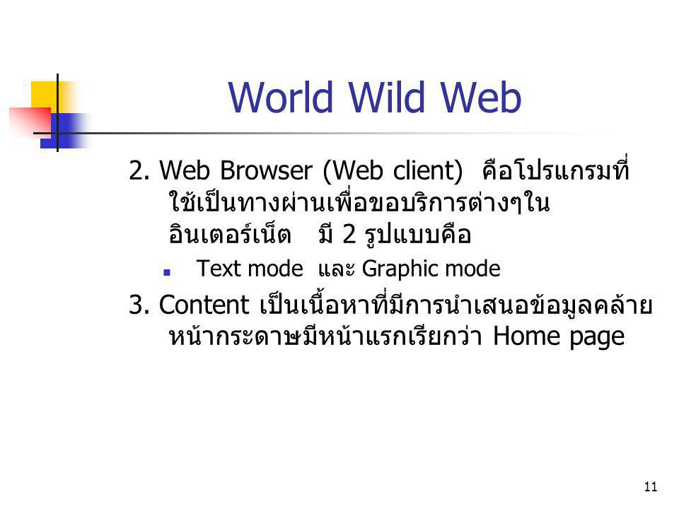 World Wild Web 2. Web Browser (Web client) คือโปรแกรมที่ใช้เป็นทางผ่านเพื่อขอบริการต่างๆในอินเตอร์เน็ต มี 2 รูปแบบคือ.