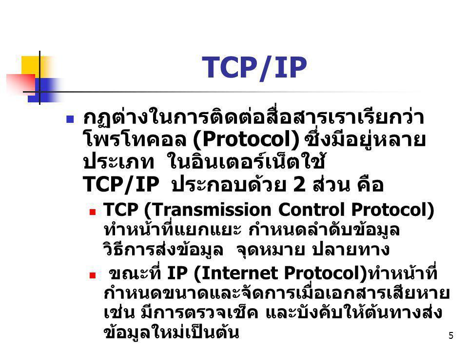 TCP/IP กฏต่างในการติดต่อสื่อสารเราเรียกว่า โพรโทคอล (Protocol) ซึ่งมีอยู่หลายประเภท ในอินเตอร์เน็ตใช้ TCP/IP ประกอบด้วย 2 ส่วน คือ.