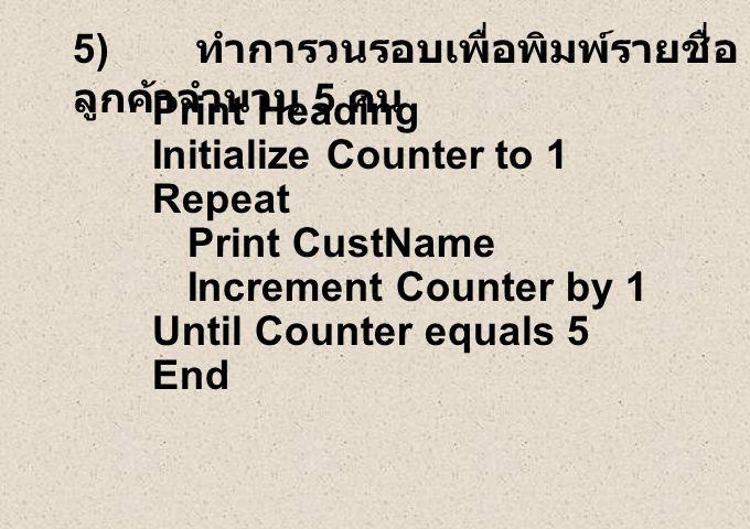 5) ทำการวนรอบเพื่อพิมพ์รายชื่อลูกค้าจำนวน 5 คน