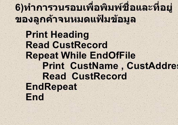 6)ทำการวนรอบเพื่อพิมพ์ชื่อและที่อยู่ของลูกค้าจนหมดแฟ้มข้อมูล