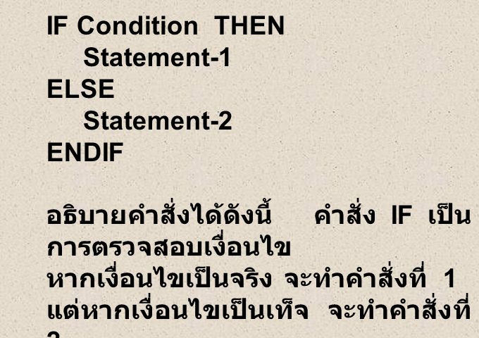 IF Condition THEN Statement-1. ELSE. Statement-2. ENDIF. อธิบายคำสั่งได้ดังนี้ คำสั่ง IF เป็นการตรวจสอบเงื่อนไข.