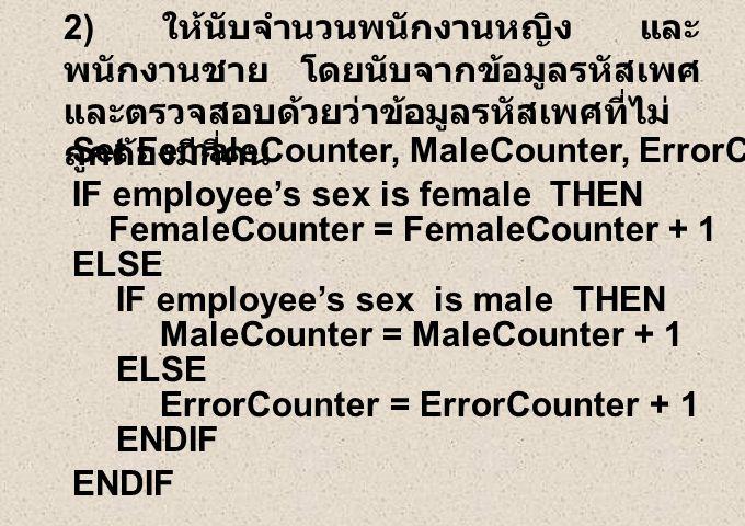 2) ให้นับจำนวนพนักงานหญิง และพนักงานชาย โดยนับจากข้อมูลรหัสเพศ และตรวจสอบด้วยว่าข้อมูลรหัสเพศที่ไม่ถูกต้องมีกี่คน