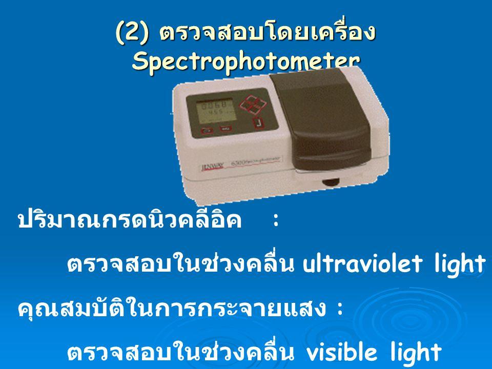 (2) ตรวจสอบโดยเครื่อง Spectrophotometer