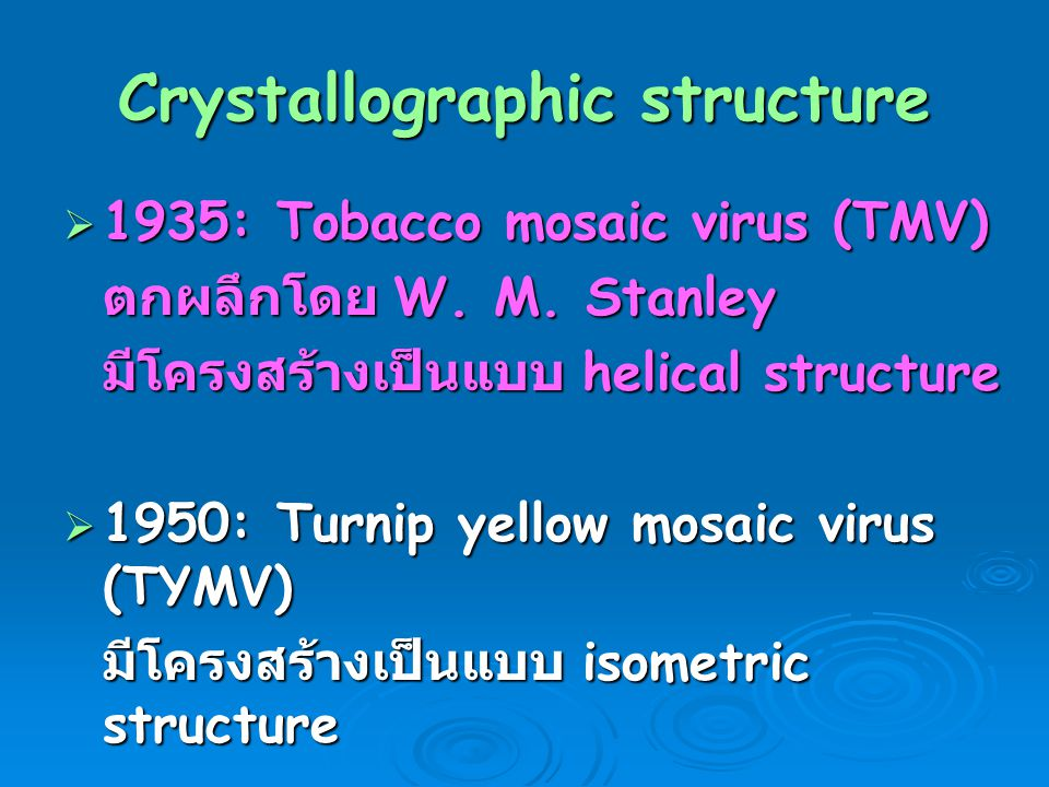 Crystallographic structure